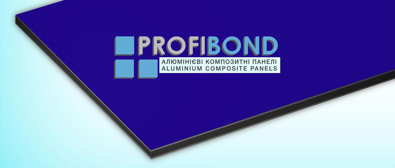 Алюмінієві композитні панелі PROFIBOND