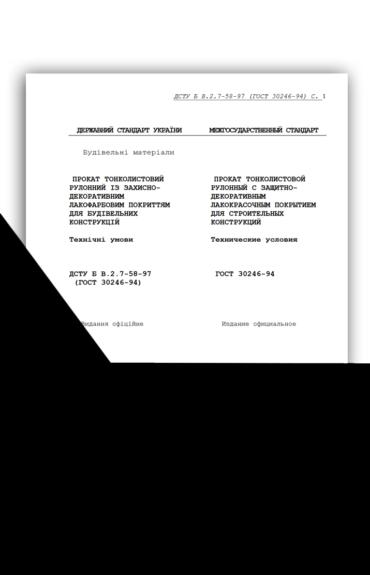 ДСТУ Б В.2.7-58-97