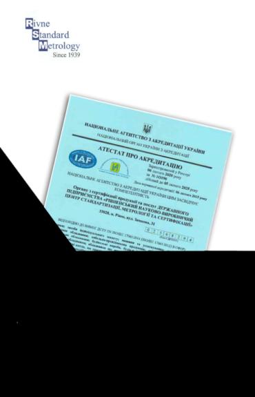 Акредитація Рівнестандартметрології