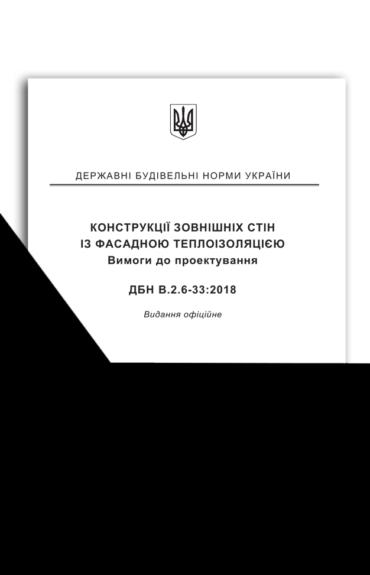 ДБН В.2.6-33:2018