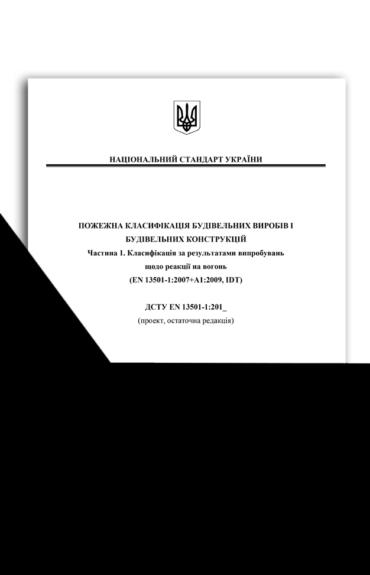 ДСТУ EN 13501-1:2016